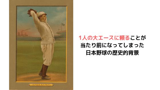 「球数制限」について考えるために、日本野球の歴史を紐解く