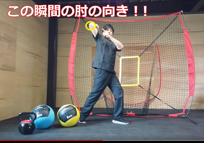 野球肩の指導動画