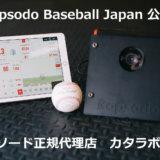 九州のラプソード代理店 カタラボ